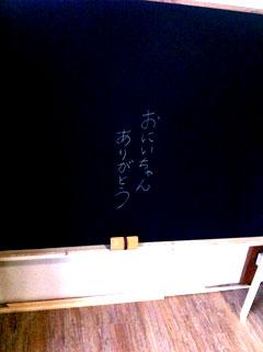131026_kokuban.jpg