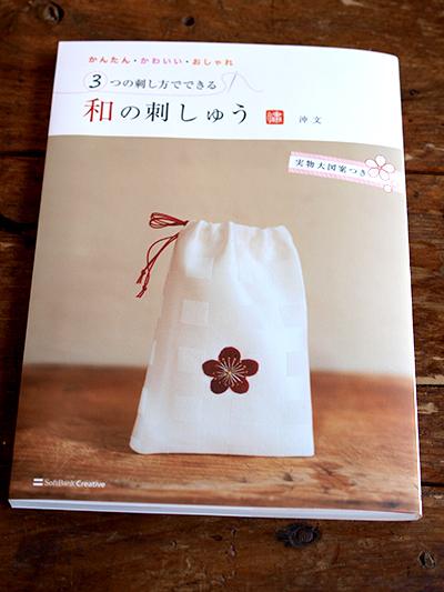 131206_WaNoShishu.jpg