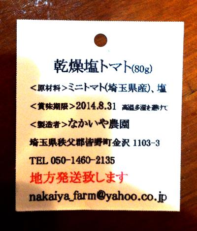 140620_ShioTomato.jpg