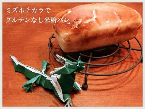 140903_mizuhochikaraPan.jpg