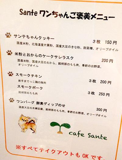 141201_CafeSante7.JPG