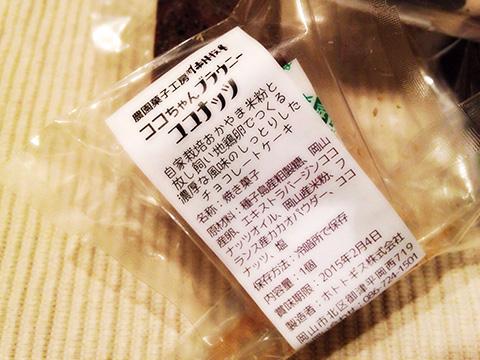 141212_Hototogisu08.jpg