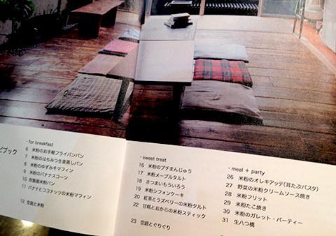 150510_TanimachiBook2.jpg