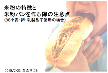 150722_PPT_Shiryou1.jpg