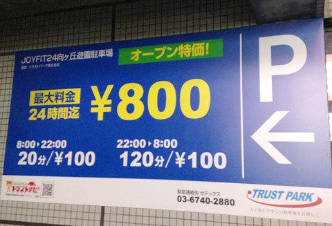 150811_parking2.jpg