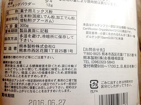 160107_KumahunGenmaiPan5.jpg