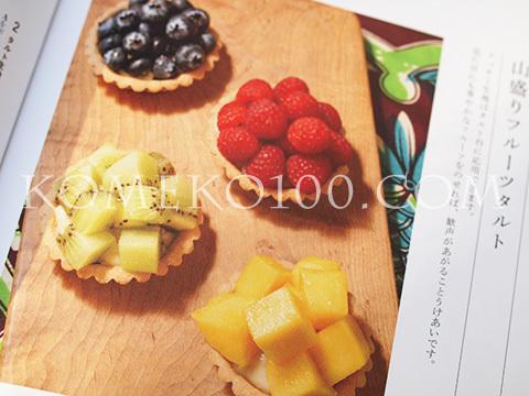 160220_book_tart1.jpg