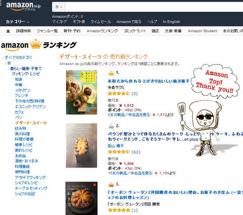 160303_AmazonTop1_1.jpg