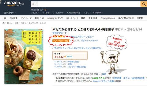160303_AmazonTop1_2.jpg
