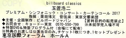 170106_Tamaki.jpg