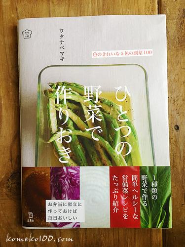 170222_book_tsukuoki2.jpg