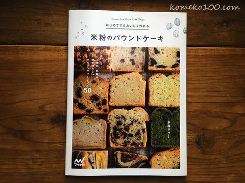 170918_book01.jpg