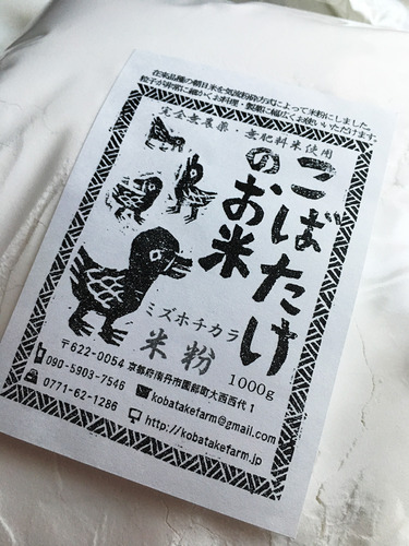 180107_kobatakemizuho.jpg