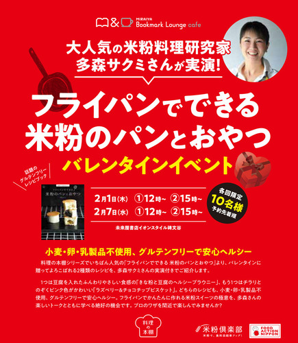 180124_Event_Miraiya_Flyer1.jpg