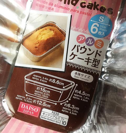 180912_bakingpan04.jpg