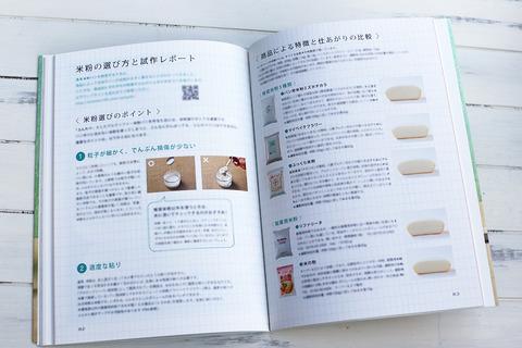 190111_SuihankiBook10.jpg