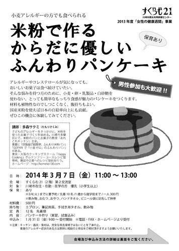20140205_pancake.jpg