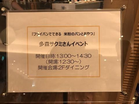 2017.04.26 蔦屋家電イベント_55.jpg