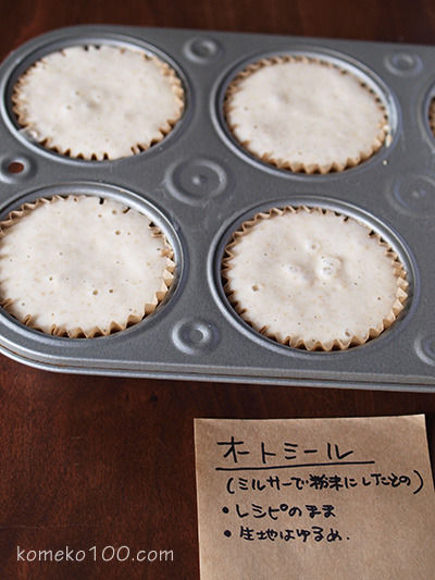 muffin_oats03.jpg
